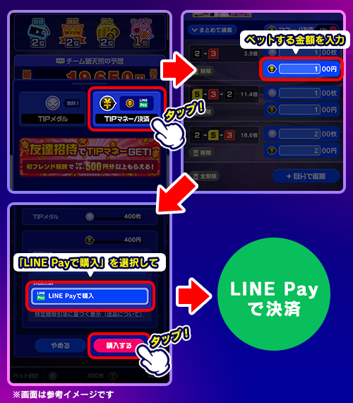 20210205_linepay (1).png