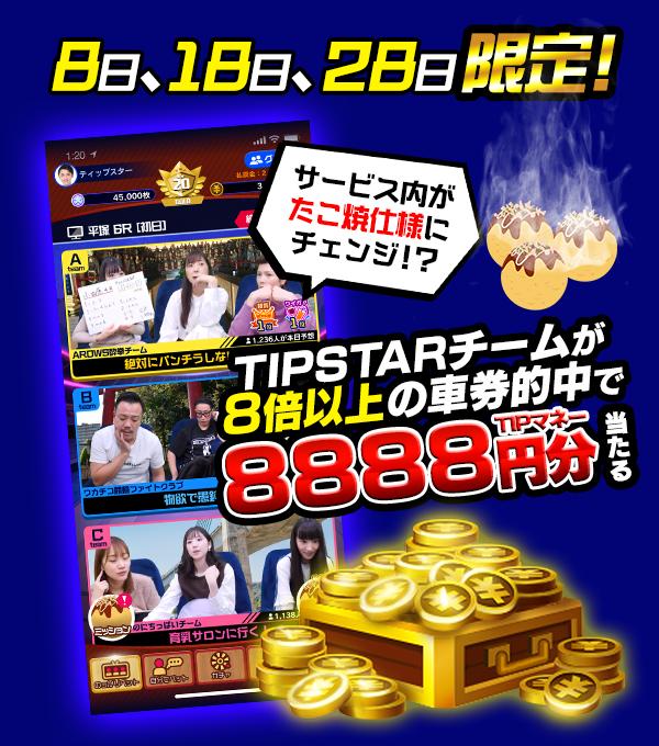 8のつく日キャンペーン.png