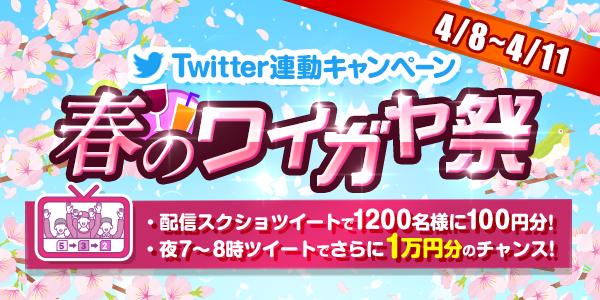 Twitterアンドお知らせ.png