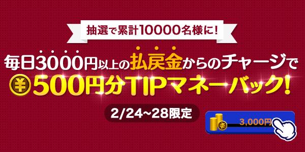 100円お知らせ.png