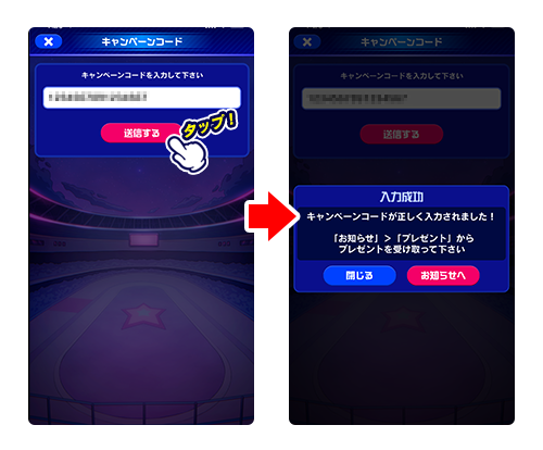 キャンペーンコードの受け取り方法.png