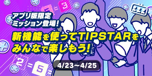 お知らせandTwitter (1).png