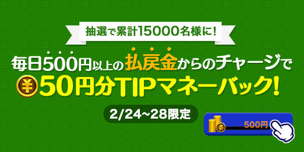 50円お知らせ.png